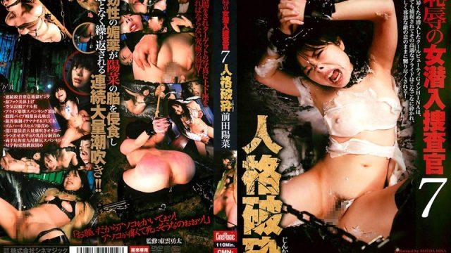 CMN-114 javgo Disgraceful Woman Undercover Investigator 7 Character Destruction Hina Maeda