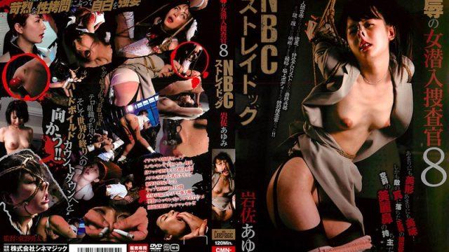 CMN-125 jav me Disgraceful Woman Undercover Investigator 8 NBC Stray Dog Yumi Iwasa