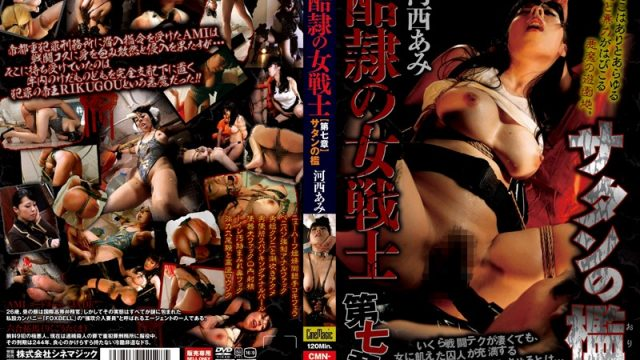 CMN-128 japan porn Female Warrior of Subordination – Chapter 7 – Satan's Jail Ami Kasai
