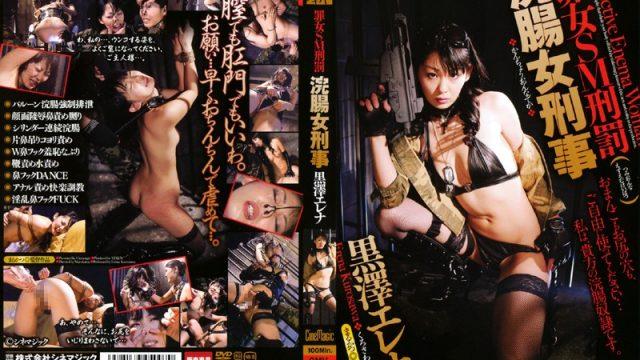 CMV-007 jav sex Sinner Gets S&M Punishment: Female Detective Enema – Erena Kurosawa