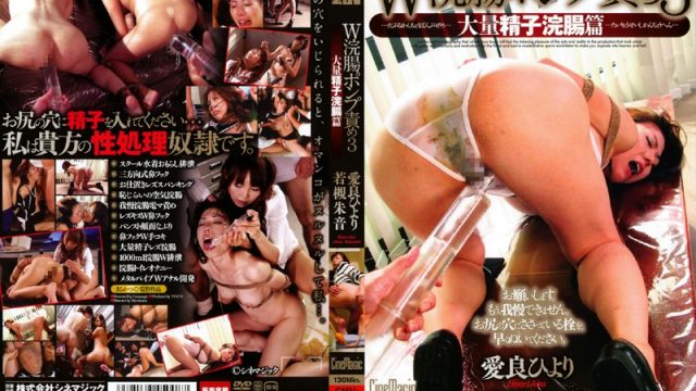 CMV-008 japanese free porn Enema Pump Torture 3 – Massive Cum Enema Edition