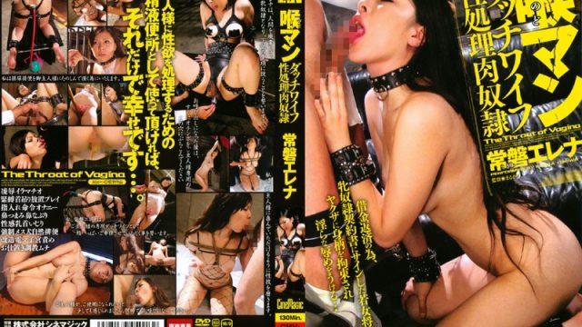 CMV-016 download jav Throat Pussy Dutch Wife Sexual Gratification Slave Erena Tokiwa