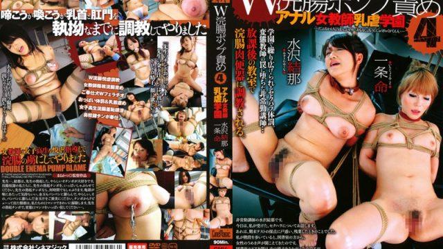 CMV-026 javhd.com Double Enema Pump Torture 4. Anal And Breast Teasing Female Teacher.