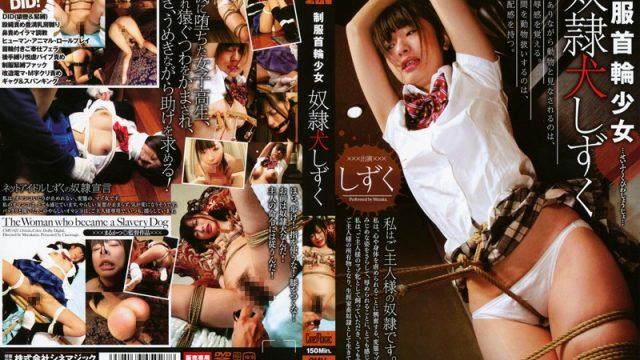 CMV-027 javmovie P****hing S*********ls. The Dog S***e Shizuku