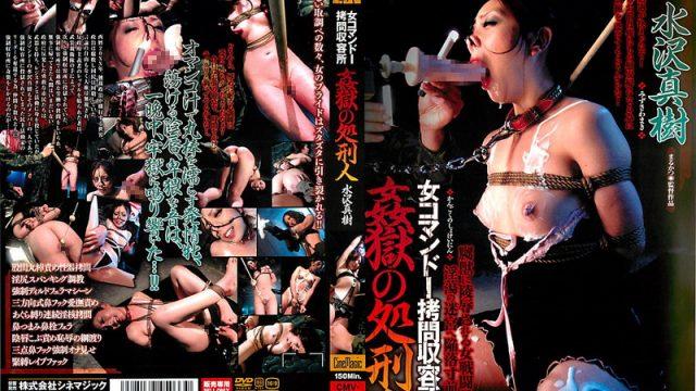 CMV-033 JavLeak Female commando's torture camp Terrible Execution Master Maki Mizusawa