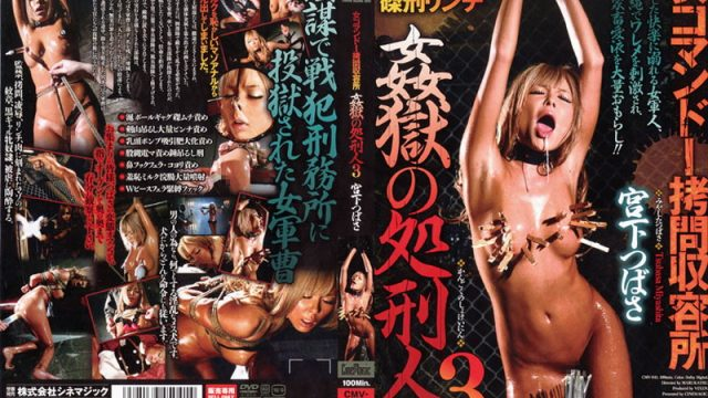 CMV-041 jav online Woman Commando Torture Camp The Executioner Of The Rape Prison 3 Tsubasa Miyashita