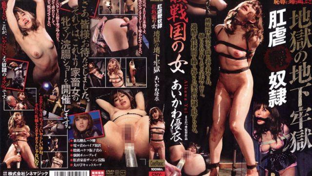CMV-043 watch jav Prisoner of War Anal Abuse Whip Slave The Underground Prison From Hell Yui Aikawa