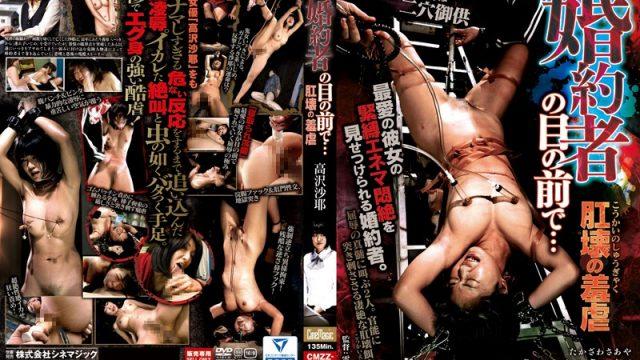 CMZZ-002 jav hd streaming Anal Destruction… Right In Front Of Her Fiance Aya Takazawasa