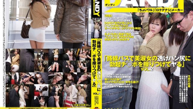 """DANDY-323 jav.me """"Fucking Beautiful, Mature Women on the Bus Who Wear See-Through Clothes."""" vol. 2"""