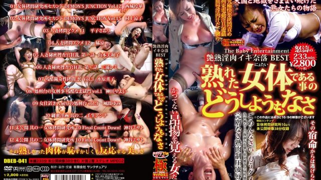DBEB-041 best japanese porn The Baby Entertainment.Utterly Charming Lewd Woman Falling Lower Than Low