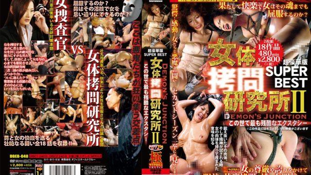 DBEB-048 jav black actor SUPER BEST: Demon's Junction — The Most Cruel Ecstasy in the World