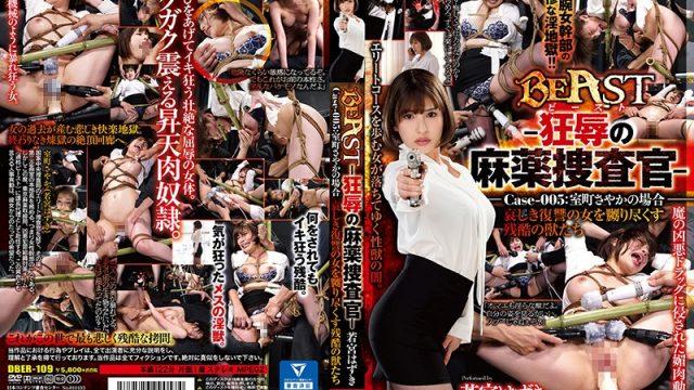 DBER-109  Hazuki Wakamiya BeAST – The Insane Damning Of The Narcotics Investigation Squad – Case-005: The Case Of Sayaka