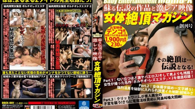 DBEX-001 jav idol Aya Fuji Kyoko Nakajima Baby Entertainment Mania-X. Featuring That Legendary Title And A Very Rare Film. The Female Orgasm