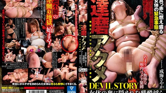 DDAS-002 javxxx Sayaka Narimi Tied Up Orgasms: Devil Story. The Wild & Cruel Side Lurking Beneath Female Flesh Part-2: Fitness