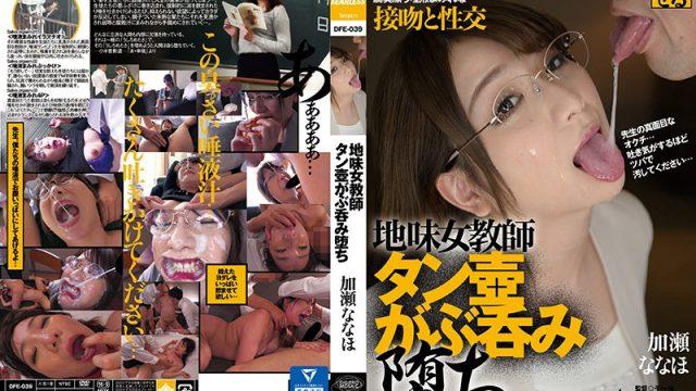 DFE-039 javmovie Plain Female Teacher Spit Dumpster Nanaho Kase