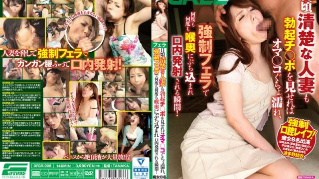 DFGR-008 full hd porn movies Ayumu Sena (Aiko Hirose) Riri Kuribayashi Even The Most Chaste Wives Get Wet When They See Hard Cock, And When They're Forced To Give One A