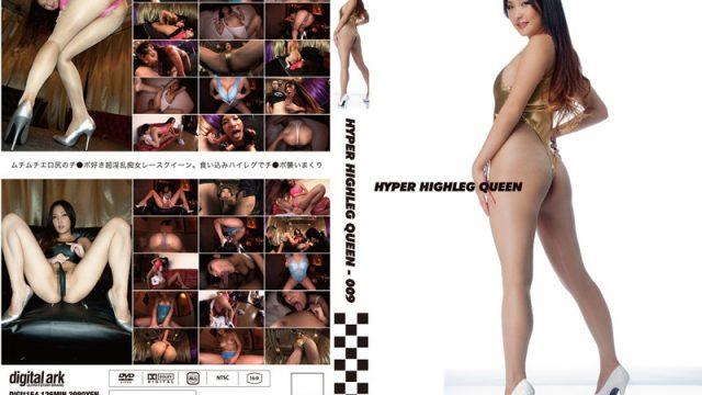 DIGI-154 porn jav HYPER HIGHLEG QUEEN- 009