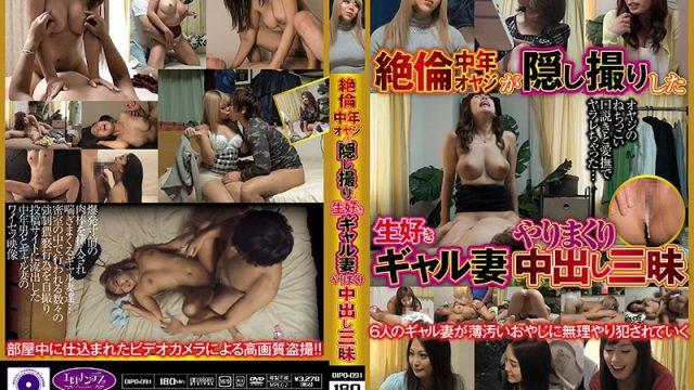 DIPO-091 jav free Hung Older Guy Secretly Films His Fucks With A Married Slut – Lost In Creampie Sex