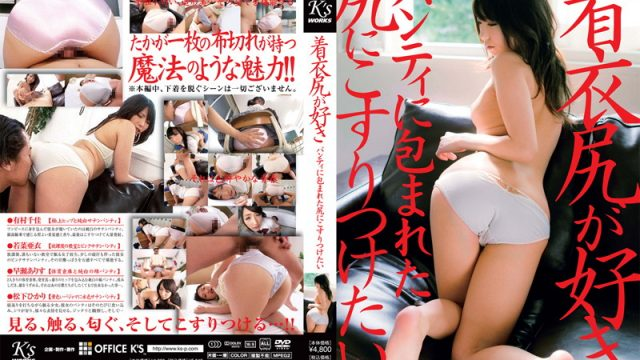 DKSW-337 JavLeak I Like Women's Asses In Panties. I Want To Rub Against An Ass Wrapped In Panties
