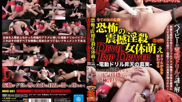DRIV-001 jav video Lusty Female Bodies Trembling With Terror: DEVIL TRIP DRIVER – The True Ecstasy Of Electric Drilling