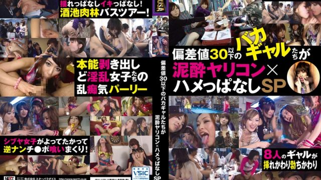DUSA-029 porn xx Dumb Drunk Bimbos Get Fucked At A Party Special