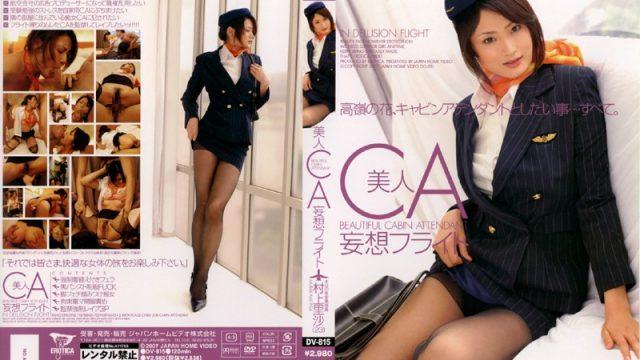 DV-815 jav hd Daydream Flight With A Beautiful Cabin Attendant Risa Murakami