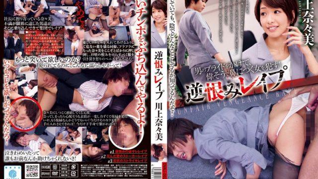 DVAJ-0026 asian porn R**e Revenge – Nanami Kawakami