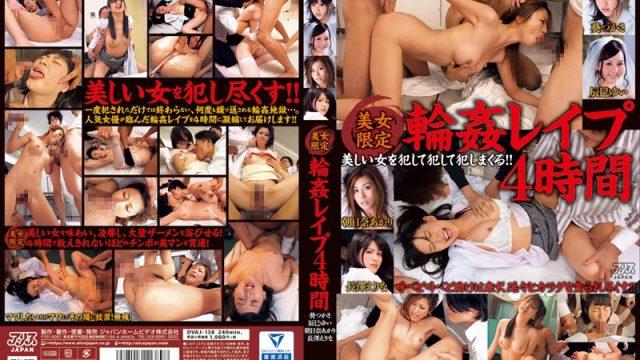 DVAJ-138 javtube Hotties Only – Gang Bang Rape 4 Hours