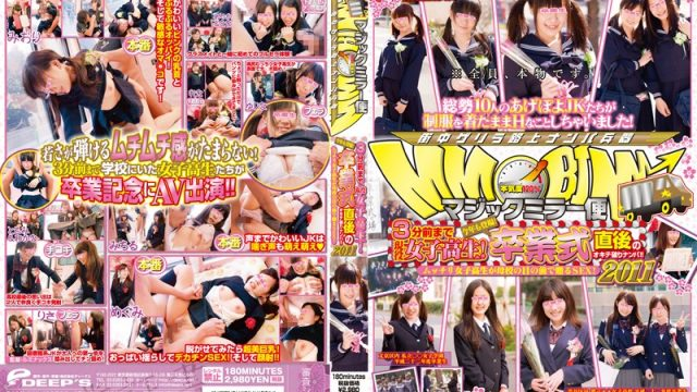 DVDES-420 hd porn stream Magic Mirror: Young Schoolgirls Undress and Fuck in a Bus With Tinted Windows Parked Right by Their