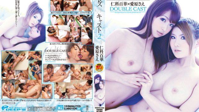 DVDES-478 japan av Lesbian Double Cast 2 Momoka Nishina Sae Aihara