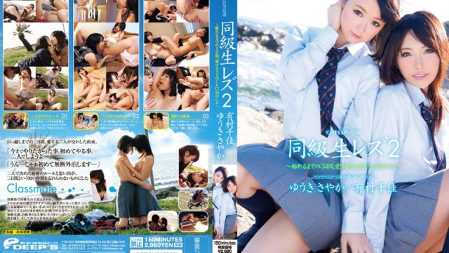 DVDES-488 jav video Classmate Lesbians 2 – 10 Things 2 Lover's Want to do Before They Leave –