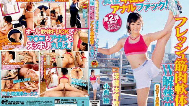 DVDES-514 porn streaming Misao Konishi The New Gym Teacher Misao Konishi: Part 2 P.E. Teacher's First Extracurricular Lesson: Real