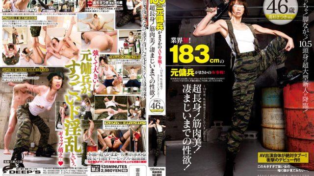 DVDES-518 top jav Industry First! 183cm Tall Former Mercenary In Shocking AV Debut! – 10 Years Ago I Was Having Sex In