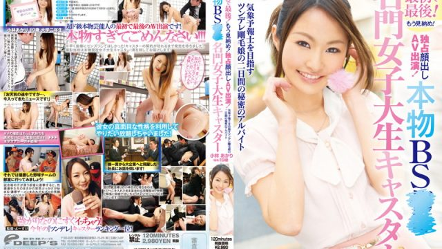 DVDES-531 jap porn This Is The First Time But Also The Last! Farewell Everyone ! A One Time Exclusive AV ! 19 Years Old