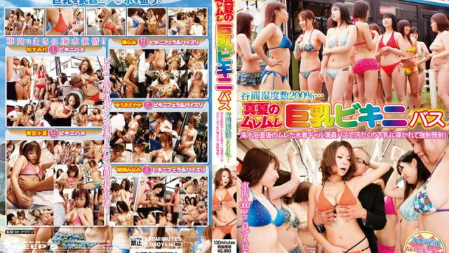 DVDES-559 asian porn movies 200% Humidity In These Valleys… Midsummer Busty Bikini Bus