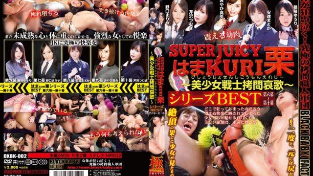 DXBK-002 porn japanese SUPER JUICY Hama KURI – Beautiful Female Warrior Tortured – Series BEST Volume 6 – Volume 10