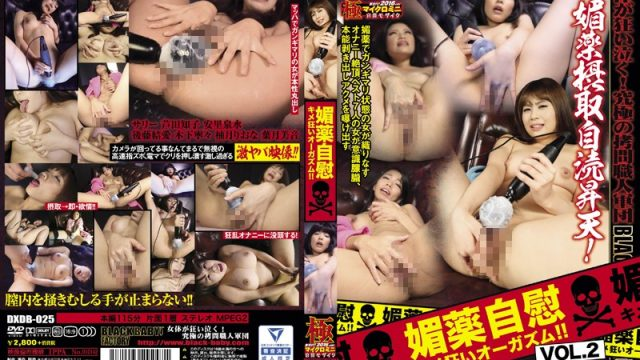 DXDB-025 jav online Crazy Aphrodisiac Masturbation Orgasm! vol. 2