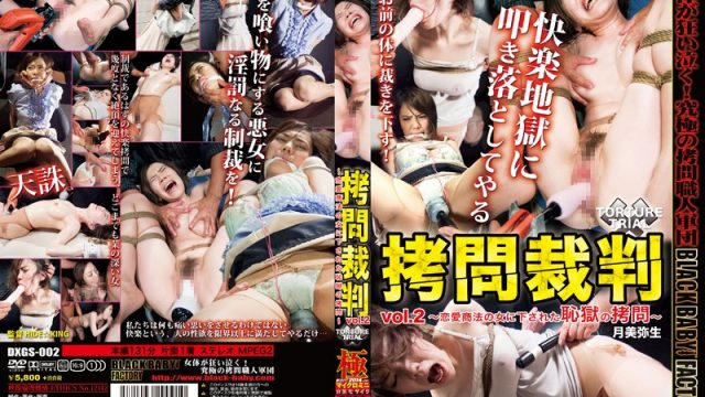 DXGS-002 streaming sex movies TORTURE TRIAL Vol.2 -Humiliating Hookers With Hellish Torture – Yayoi Mizuki