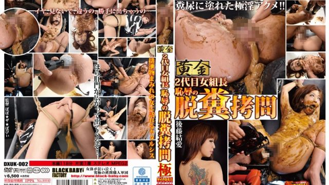 DXUK-002 jav model 2nd Generation Female Boss Humiliated With Pooping Torture Yua Goto