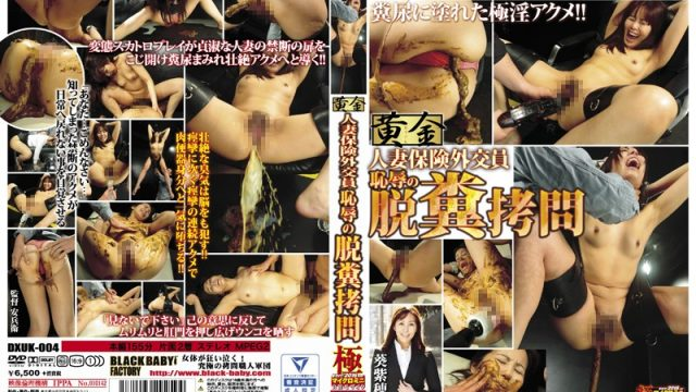 DXUK-004 japanese porn Married Insurance Saleslady – Humiliating Scat Torture