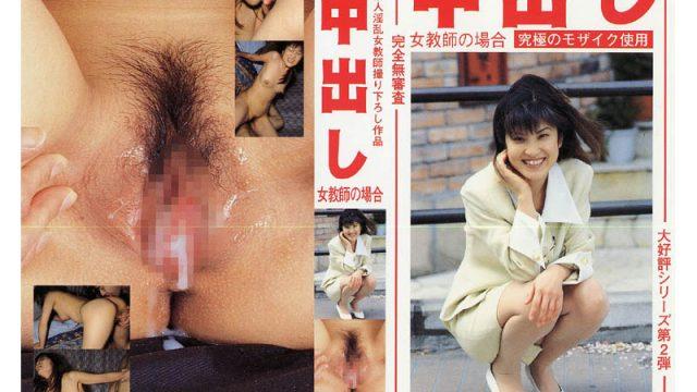 EBR-005 japanese av Misato's Female Teacher Creampie