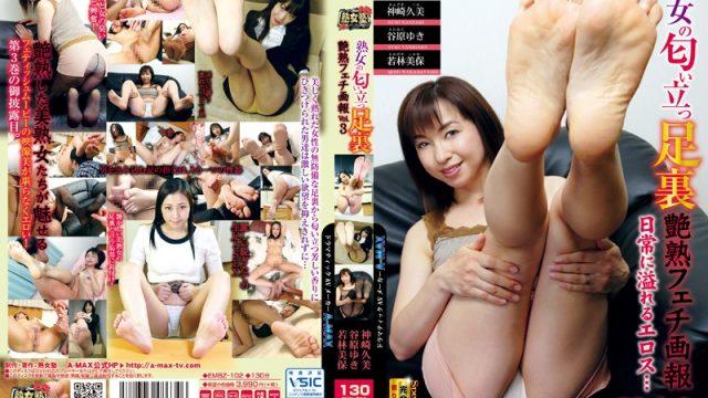 EMBZ-102 best jav porn Mature Woman's Fragrant Feet – Utterly Charming Fetish Footage vol. 3
