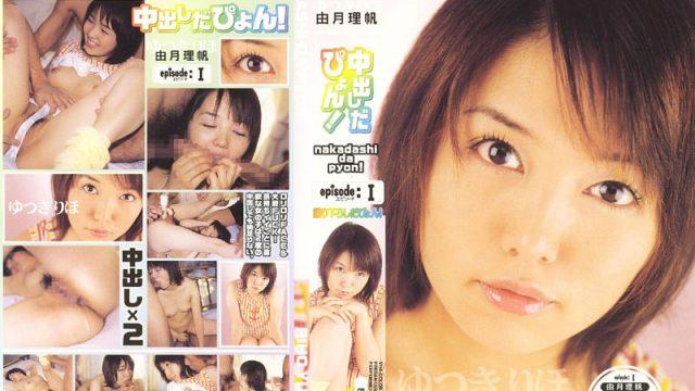 ESO-001 tokyo tube Cum in my Snatch! Riho Yutzuki