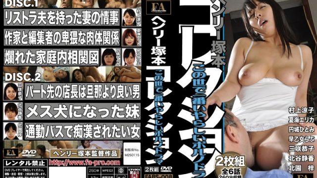 FABS-008 KissJav Henry Tsukamoto Collection The World Horniest Porn Drama