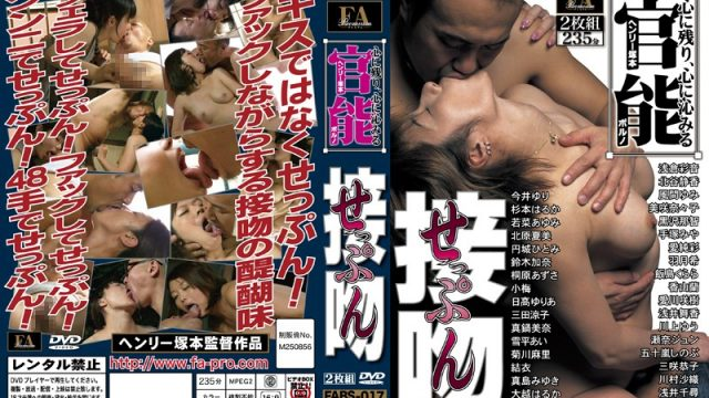 FABS-017 japanese tube porn It Will Remain In Your Soul And Touch Your Heart Henry Tsukamoto Sensual Porn The Kiss