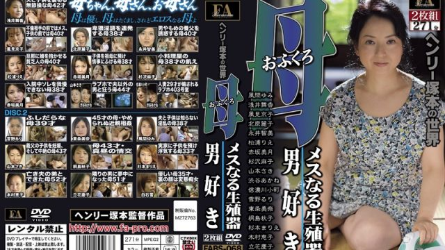 FABS-068 download jav The World Of Henry Tsukamoto The Mother Trilogy A Female Sex Machine A Man Lover