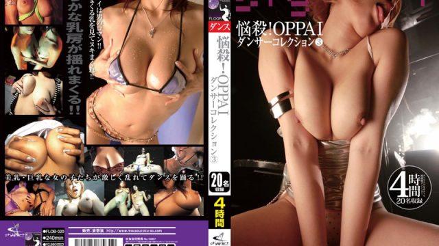 FLOB-020 jav xxx Charming! Tit Dancer Collection 3 4 Hours
