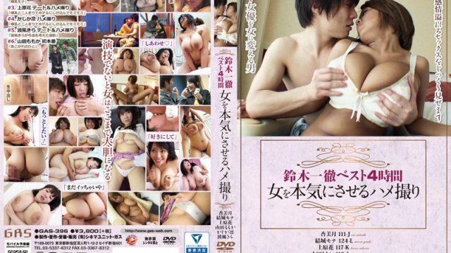 GAS-396  Ittetsu Suzuki Best 4 Hours POV Video Techniques To Get Women In The Mood