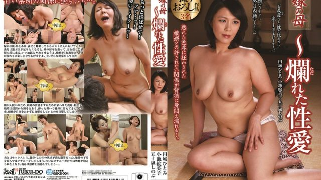 GEKS-004 asian sex Mother-In-Law -Inflamed Lust