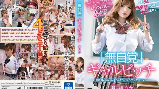 GENM-080 Javdoe A Gal Bitch With No Self-awareness – Rika Tsubaki